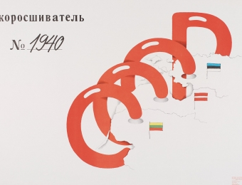 Jokūbas Zovė, Poster 'Skoroshivatel No 1940', 1988, Juozas Galkus' private collection
