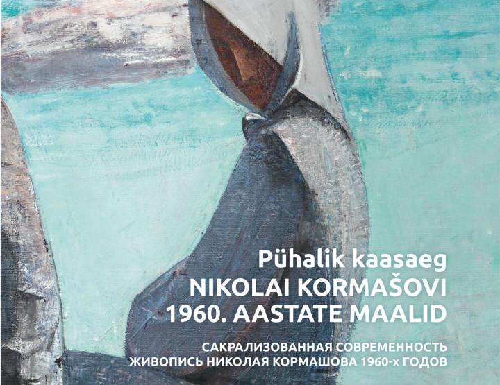 The Sacred Modernity. Nikolai Kormashov's Paintings from the 1960
